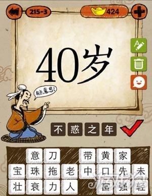 成语玩命猜 50岁是什么成语_成语玩命猜iphone版37 2答案