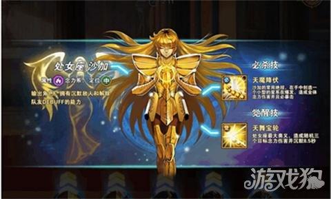 圣斗士星矢重生十二星座介紹 找出自己的偶像圖片