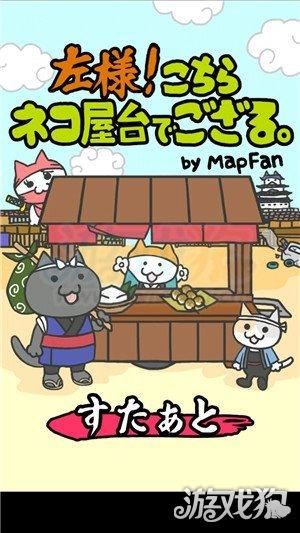 貓咪街頭小吃店2體驗 努力賺錢等主人回來