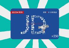 250元京东购物卡