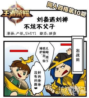 王者荣耀四格漫画刘备遇刘禅 不坑不父子