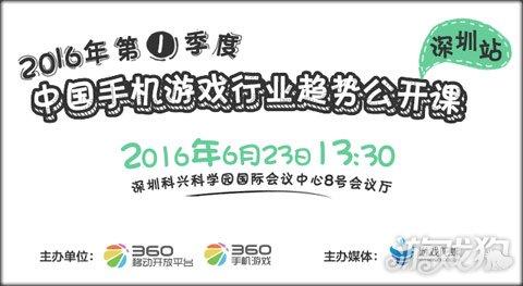 360开发者日深圳聚焦手游 行业与资源和用户成关注