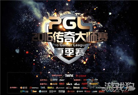 PGL2016夏季赛War3真人秀Gamer7月1日直播开启