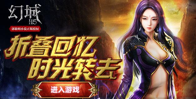 郭敬明小说授权《幻城H5》7月13日惊艳开测 十大活动强势开启