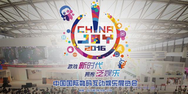 万众期待2016ChinaJoy跑会指南出炉