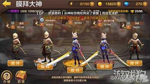全民斗战神满级多少 角色最高等级说明
