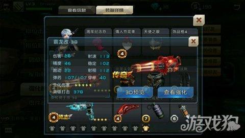 机枪推荐:盘龙,霸龙,爆裂骑士,加特林伊普西龙,这里小编给玩家推荐图片