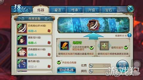 诛仙3修武武器加10上11图片