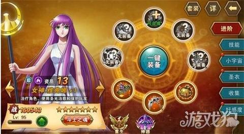 圣斗士星矢描述细节重生升星角色加强敲7游戏秘籍图片