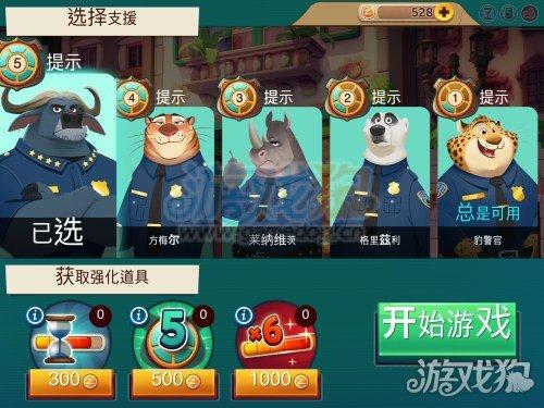 疯狂动物城犯罪档案金币购买道具玩法