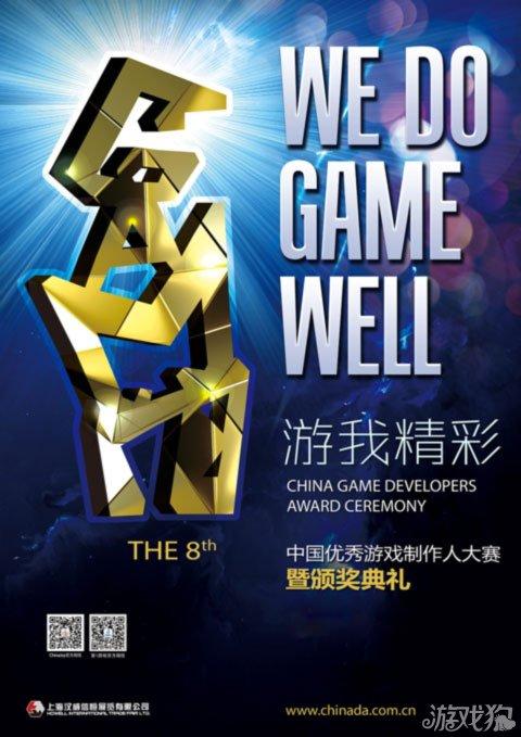 2016中国优秀游戏制作人评选大赛报名启动