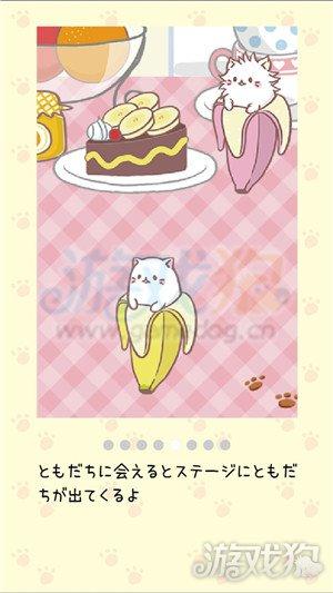 香蕉喵手游试玩评测 可爱猫咪来当家