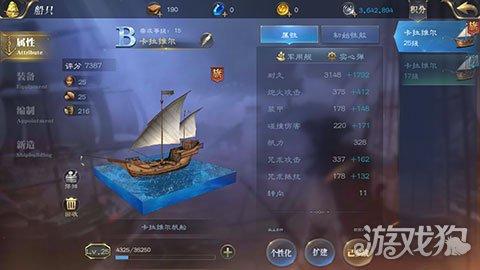 大航海之路如何选择合适的船只