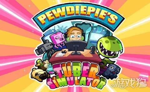 《PewDiePie的主播模拟》将于本月底推出