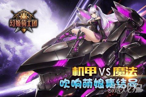 幻姬骑士团吹响萌娘集结号 机甲vs魔法