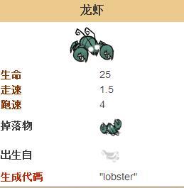 饥荒刷龙虾图片