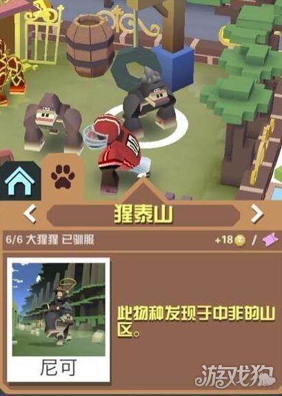疯狂动物园猩泰山动物出现方式介绍