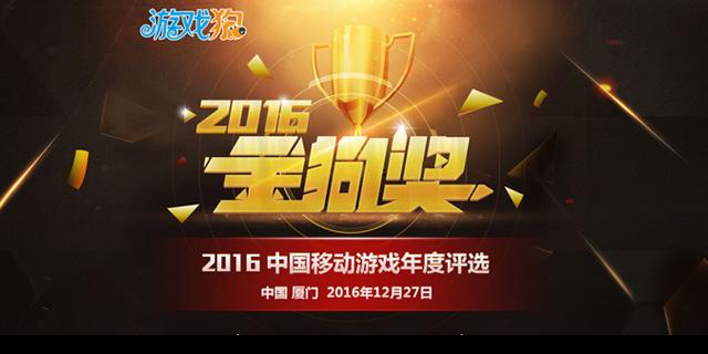 金狗奖2016中国移动游戏年度评选正式启动
