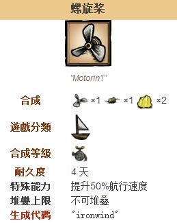 饥荒船难螺旋桨介绍 难道有电动船