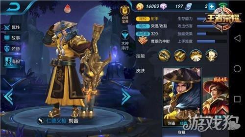 王者荣耀刘备克隆解析 玄德大军正在出发