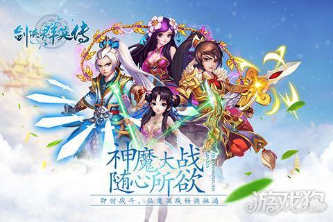 仙侠手游巨作剑单职业传奇sf侠群英传 10月28日开启首发
