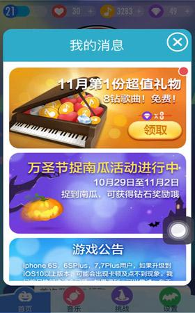 钢琴块2十一月份第1份超值礼物是什么解答