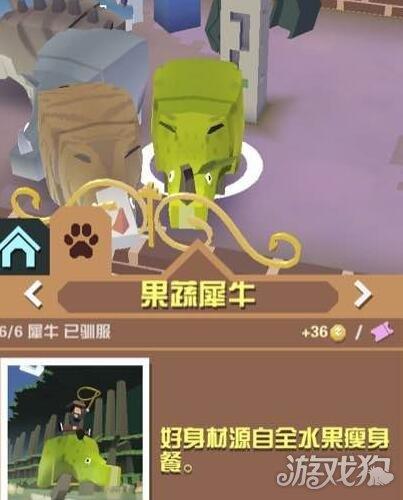 疯狂动物园绿色的果蔬犀牛如何抓取