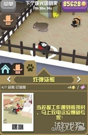 疯狂动物园炸弹袋熊属性资料捕捉介绍