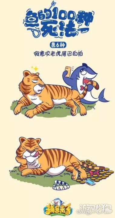 捕鱼来了趣味漫画假意咬老虎尾巴自拍的鲨鱼