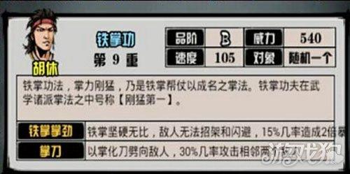 江湖风云录铁掌功武功属性一览