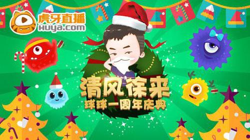 球球大作战圣诞老人也撩妹 虎牙直播清风欢度一周年