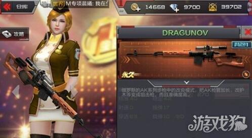 CF手游终极v终极连狙DRAGUNOV签约枪狙击教程龙珠图片