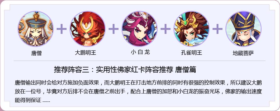 实用性佛家红卡阵容推荐 唐僧篇