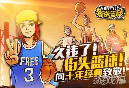 街头篮球高级礼包一起来灌篮