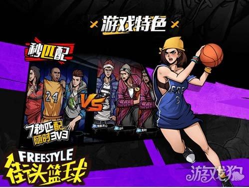 街头篮球本日火叶子猪漫画爆上线 手游与端游相比阐发
