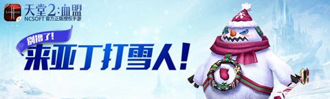 天堂2血盟春节狂欢豪华礼包