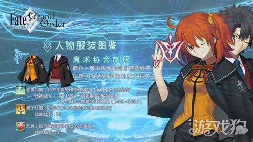 fate grand order魔术协会制服技能介绍