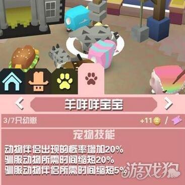 疯狂动物园羊咩咩宝宝属性技能展示