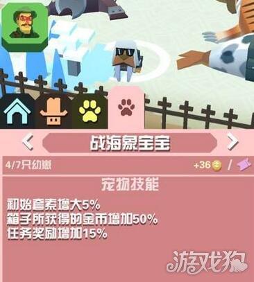 疯狂动物园战海象宝宝属性资料介绍