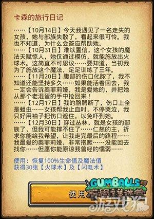 冒险者的日记_看来也是一个土豪啊!毕竟无限宝石这种东西都是随手丢给冒险者们的.
