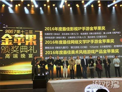 Y2Game荣获2016年度金苹果奖两项大奖