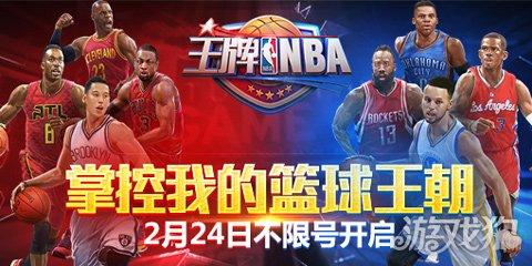 王牌NBA高级礼包签订普通合同