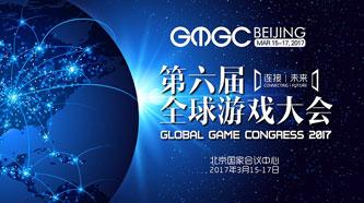 GMGC北京2017国际游戏发行商闭门对接会
