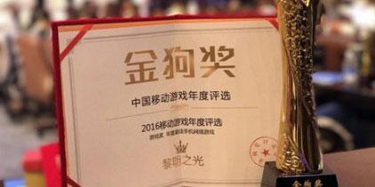 黎明之光荣获金狗奖2016年度最佳手机网络游戏奖