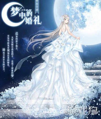 奇迹暖暖梦中的婚礼婚纱高清大图欣赏