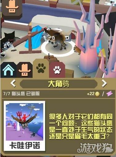游戏狗 疯狂动物园 > 正文     出现位置:极地地图345    出现方式