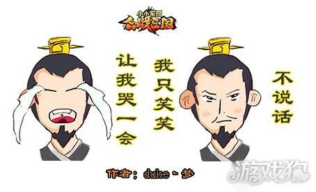 除了这三兄弟,当然还有一位非常重要的军师——诸葛亮必须在表情包图片
