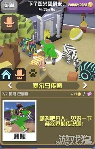 游戏狗 疯狂动物园 > 正文     boss动物:骷髅象,外星长颈鹿,鸵鸟老板