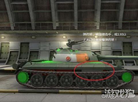 直面弱点造就英雄 坦克世界113弱点和实战技巧