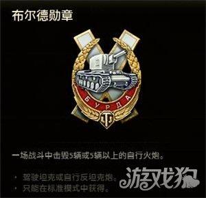 勋章一览获取条件:10枚图纸改动资讯新版坦克立体拼豆大全世界2.6图片